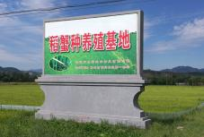 """承德万众福农业开发有限公司 """"千亩水稻生产示范基地"""""""
